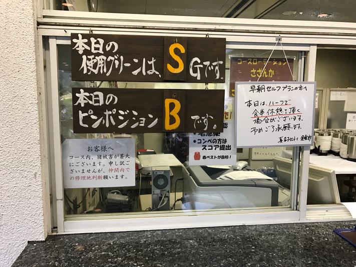 真名子カントリー倶楽部レストラン name=