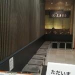 虎屋菓寮 横浜そごう店 - 入口