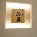 ぬる燗 佐藤 銀座店 -