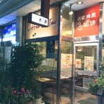 純喫茶モネ - 2016年11月吉日