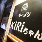 ラーメンKiRiちゃん - サイン