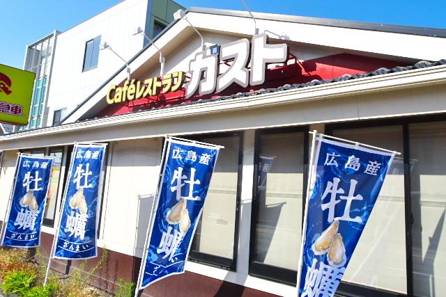 ガスト 長野稲里店 name=