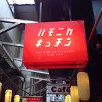 ハモニカキッチン - 看板アップ