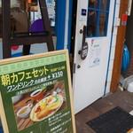 DotCafe - 入り口の白い扉と、朝カフェセットのメニューボード(2016.11.7)
