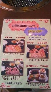 焼肉おがわ - 2016.11ランチメニュー(焼肉)