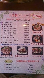焼肉おがわ - 2016.11ランチメニュー