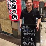日本酒の店 はなきん - ぜひぜひご来店お待ちしています