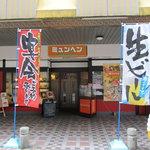5851272 - レトロな喫茶店風