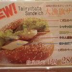5851477 - 大漁旗サンドイッチ(説明)