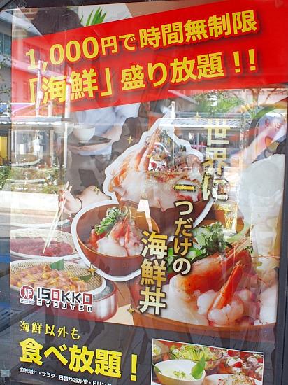 刺身 食べ 放題