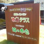 龍の市庭 - 外観写真:看板