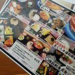 58513500 - 定食メニュー