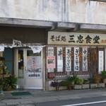 三忠食堂 - 老舗の趣きのある山忠食堂さん