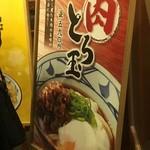 丸亀製麺 - メニュー2016.11現在
