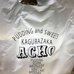 アチョカグラザカ -