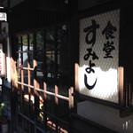 すみよし食堂 - お店の前っ 第二段っ(^з^)-☆