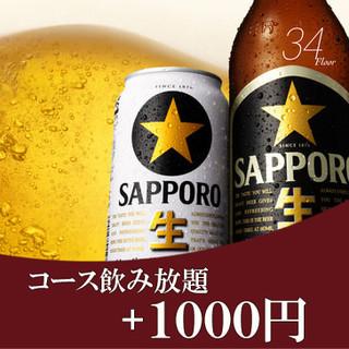 宴会コースに+1000円で飲み放題