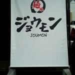 麺縁 ジョウモン - 外観