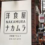 Youshokuyanakamura - 生田神社から山側に向いて、看板
