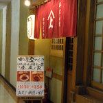 ヤマジョウ - 入口