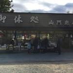 山寺 - 山寺 山門売店