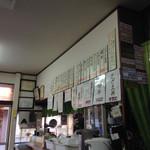 中西食堂 - 豊富なメニュー