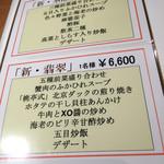 ホテルオークラレストラン三鷹 チャイニーズガーデン 桃亭 -