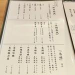 江戸前晋作 - メニュー