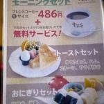 すなば珈琲 賀露店 -