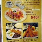 すなば珈琲 鳥取駅前店 -
