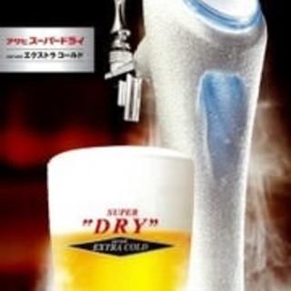 ◆アサヒ・スーパードライ樽生ビールが飲み放題プランに!◆