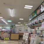 新発寒信州庵 -