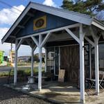 フードスタジオ 石山農園 -