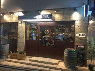 船橋ワイン食堂 862