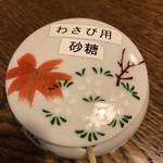 官兵衛 - わさび用砂糖