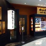 牛たん焼き仙台 辺見 - MONA新浦安4階。