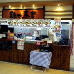 麺や煮吉 - お店の外観です
