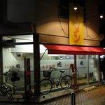 自家製麺 囲 - 街角の小さなお店です