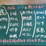 レストラン マルシェ - ディナーのパスタ調理リスト