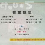 麺屋台 横綱家 - 営業時間