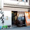 名物長崎芳寿豚と地場野菜 新町なみなみ - メイン写真: