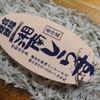 勘浜丸直売所 - 料理写真:釜揚げしらす 600円