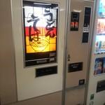 58550194 - 昭和世代ならよく見たロゴの生麺自販機