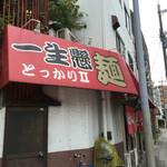 一生懸麺 とっかりⅡ -