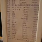 58554635 - 日本酒メニュー。