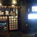 和泉屋 - お店の外観