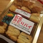 フロール - 料理写真:紅花みどりパイ。さっくりとした食感と紅花の良い香りが美味しい一品です(´▽`)/