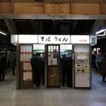 日栄軒 - カツオ出汁の匂いでホームに寄せられる客も多い