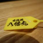 銀座 きた福 - タグ