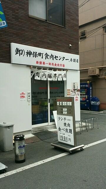 神保町食肉センター 赤羽店 - 外観